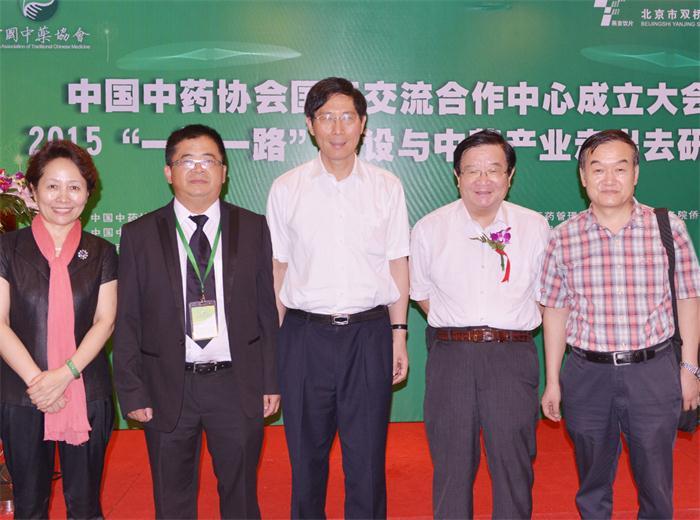 中国中药协会国际交流合作中心在京成立